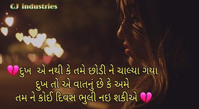 [Best] Gujarati Sed shayari Images and Videos For Free 100%
