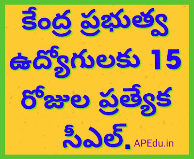 15 days special CL for central Government employees!