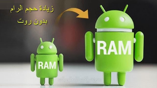 http://www.rftsite.com/2019/08/Increase-the-size-of-RAM-for-Android.html