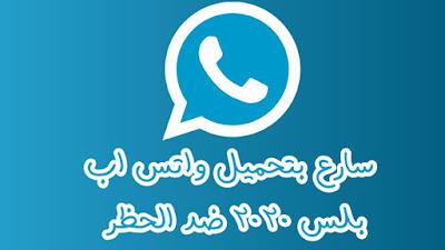 تحميل احدث نسخة واتس اب بلس الازرق ضد الحظر 2020 | whatsapp plus v8.30