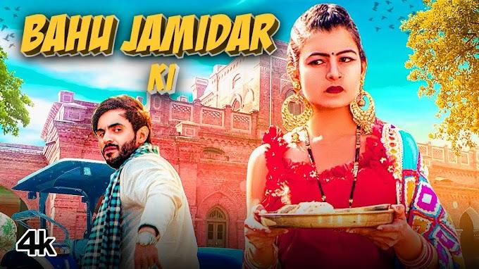 Bahu Jamidar Ki Song Lyrics - Ruchika Jangid