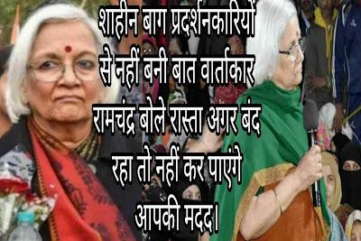 शाहीन बाग प्रदर्शनकारियों से नहीं बनी बात वार्ताकार रामचंद्र बोले रास्ता अगर बंद रहा तो नहीं कर पाएंगे आपकी मदद