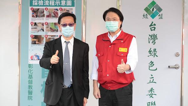 提升基隆防疫篩檢量能 彰基與綠色聯盟攜手捐贈正壓篩檢艙