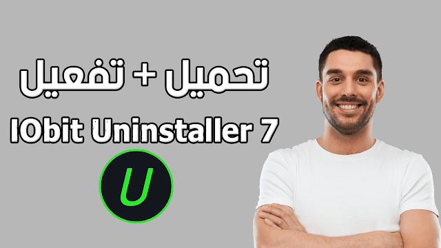 تفعيل IObit Uninstaller