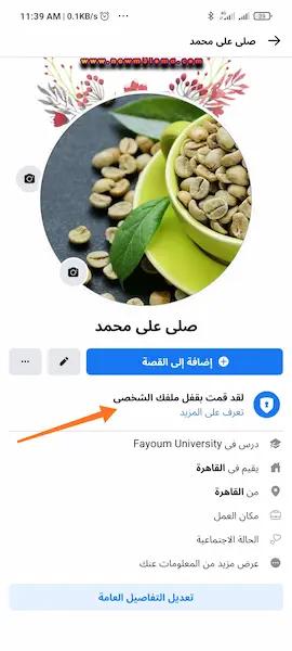 ما هي ميزة قفل الملف الشخصى على فيسبوك و كيفية قفل الملف الشخصي فى فيسبوك فى جميع البلدان العربية | تم قفل هذا الملف الشخصي فيسبوك | How to lock facebook profile