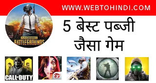 5 best पब्जी जैसा गेम | top 5 best games like pubg for android