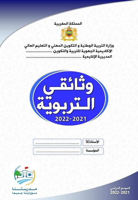 وثائق تربوية 2021