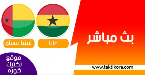 مشاهدة مباراة غانا وغينيا بيساو بث مباشر 02-07-2019 كأس الأمم الأفريقية