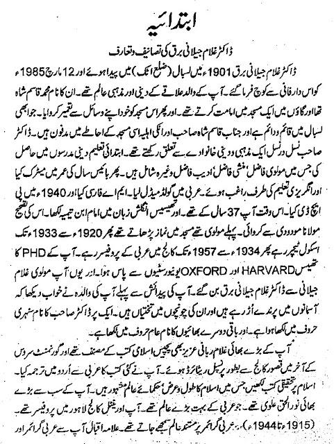 Doo Quran Jilani Barq