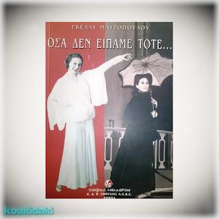 Η Γκέλυ Μαυροπούλου έγραψε το αυτοβιογραφικό βιβλίο «Όσα δεν είπαμε τότε…»