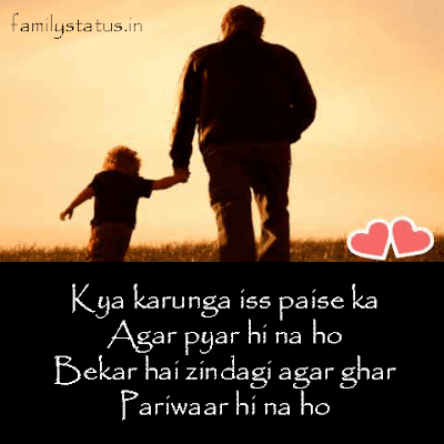 shayari on family get together