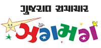 http://www.e-edugujarat.tk/2016/12/gujarat-samachar-e-news-paper-zagmag.html