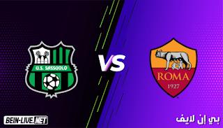 مشاهدة مباراة روما وساسولو بث مباشر اليوم بتاريخ 12-09-2021 في الدوري الإيطالي