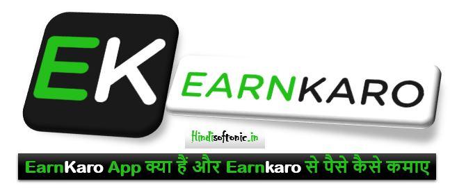 EarnKaro App kya hai Earn karo se paise kaise kamaye/earn money from earnkaro app, Earn Karo kya hai, Earnkaro se paise kaise kamaye, Earnkaro.com kya hai, online paise kaise kamaye, EarnKaro - Share Deals & Earn Money from Home,hindisoftonic