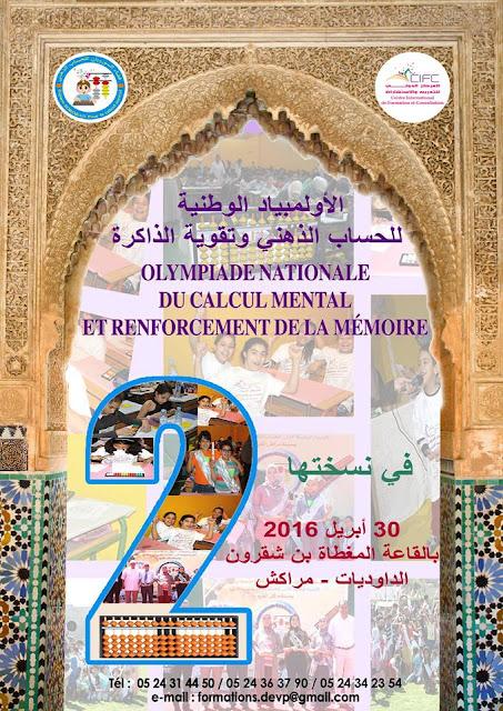 إعلان الاولمبياد الثانية الوطنية للحساب الذهني و تقوية الذاكرة 2eme olympiade nationale du calcul mental