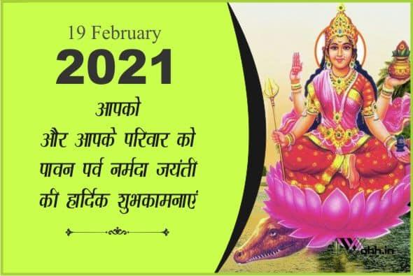 2021 Narmada Jayanti Wishes
