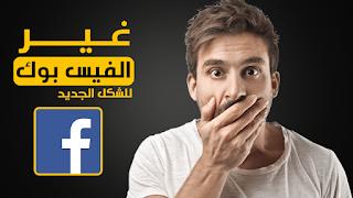 طريقة تغير الفيس بوك للشكل الجديد | تحديث الفيس بوك للشكل الجديد | تغير شكل الفيس بوك على الكمبيوتر