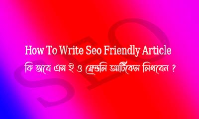 How To Write Seo Friendly Article ?।। কি ভাবে এস ই ও ফ্রেন্ডলি আর্টিকেল লিখবেন ?