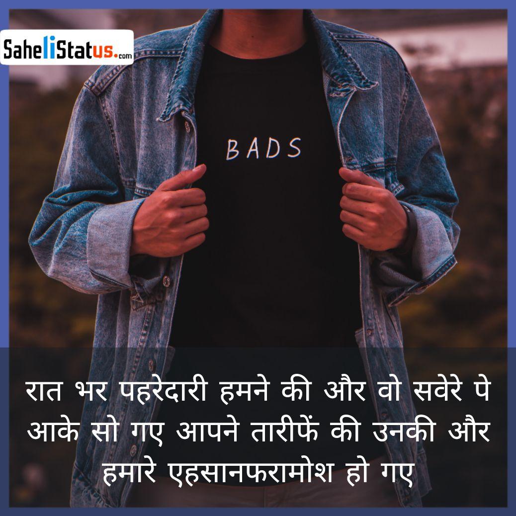 Kisi Ke LIye Kitna Bhi Karo Shayari in Hindi