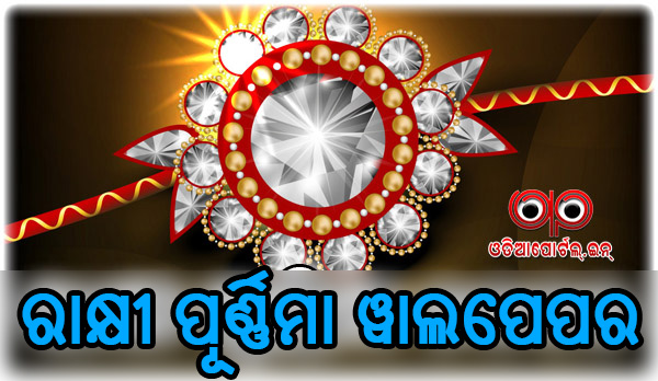 Rakhi Purnima Festival Odia Greetings Cards, Scarps and Wishes,    Rakhi Purnima Orissa Wallpaper or Raksha Bandhan 2017 Odisha Photos, Images, Pics Download Free High Quality Oriya Festival Wallpapers here, Odia (Oriya) Odisha (Orissa) All Events & Festivals Greeting Cards Photos, Scraps Images Picture, Odia Wishes SMS for Facebook FB,Raksha Bandhan or Rakhi Purnima or Gamha Purnima 2017 in Odisha, Odia images for Facebook, WhatsApp dp