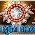 Rakhi Purnima 2019 Date, Download Odia Wallpaper, Scraps, eGreeting Cards For Facebook/WhatsApp
