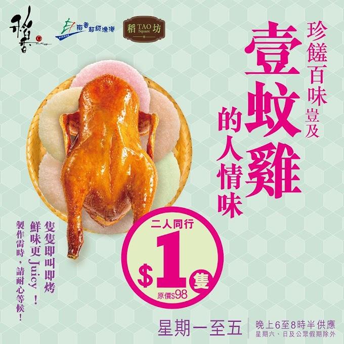 稻香: $1雞 至6月底
