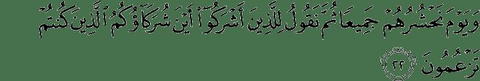 Surat Al-An'am Ayat 22