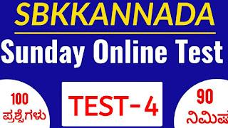 SBK KANNADA SUNDAY ONLINE TEST-04