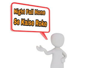 Night-kyu-hota-night-hone-se-kaise-roke