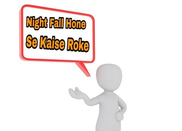 Night Fall Kyu hota hai Aur Ise Kaise Roke