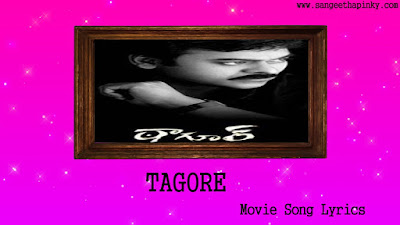 tagore-telugu-movie-songs-lyrics
