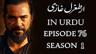 Ertugrul Season 1 Episode 76 Urdu Dubbed