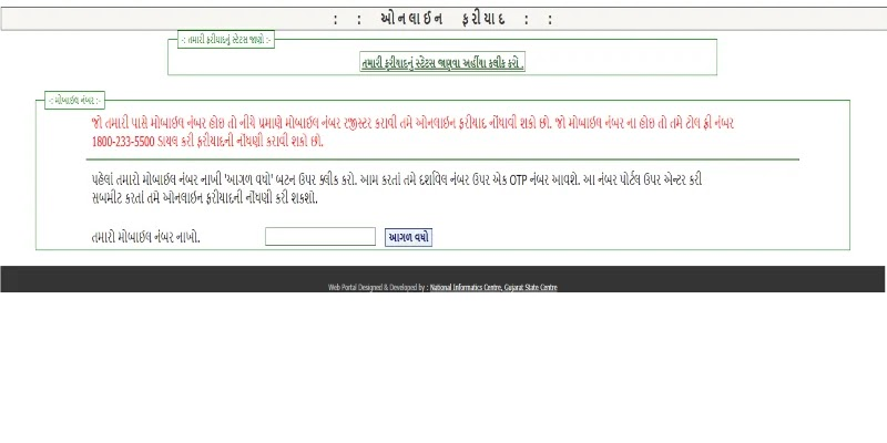 गुजरात राशन कार्ड लिस्ट 2021: Online Beneficiary Name Wise APL BPL List