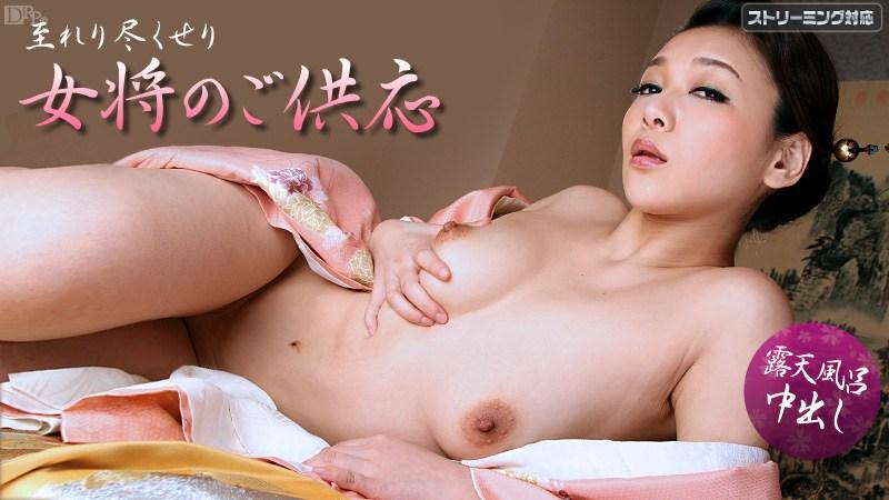 Carib 111911-863 Uchida Minako Dirty Hospitality