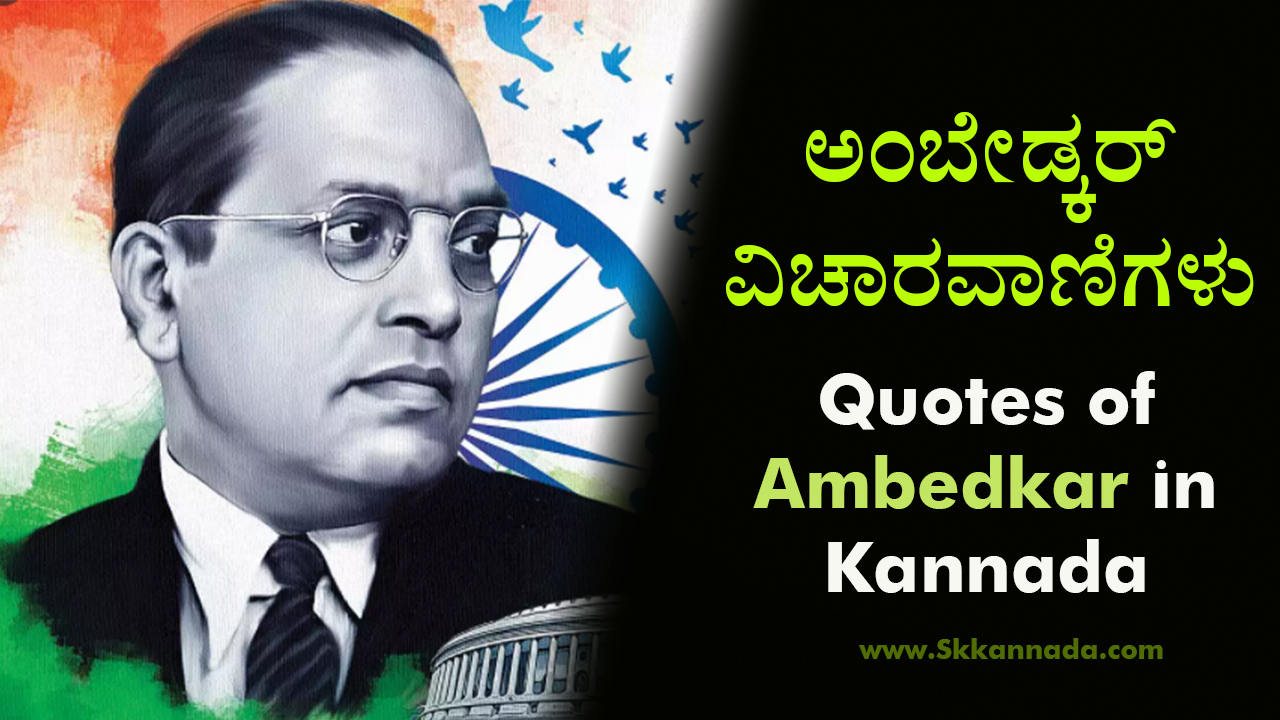 ಅಂಬೇಡ್ಕರ್ ವಿಚಾರವಾಣಿಗಳು : Quotes of Ambedkar in Kannada