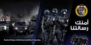 تحية اعزاز و تقدير الى ابطال مصر بمناسبة اعيد الشرطة المصرية العظيمة زئير الأسود