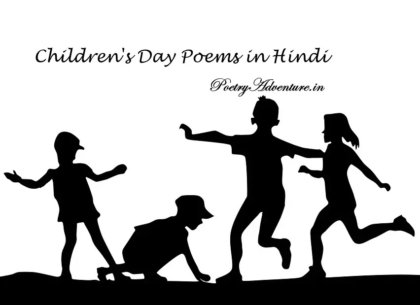 Children's Day Poem in Hindi, Bal Diwas Par Kavita, Chacha Nehru ki Baal Kavita, बाल दिवस पर कविताएँ