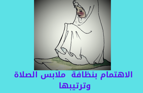 الاهتمام بنظافة  ملابس الصلاة وترتيبها - The cleanliness of prayer clothes