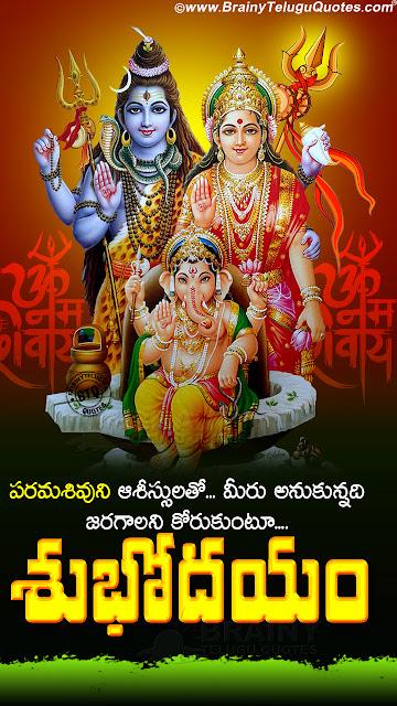 telugu devotional bhakti images, good morning bkati quotes wallpapers, lord shiva stotram in telugu