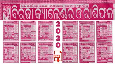 odia biraja calendar 2020 pdf