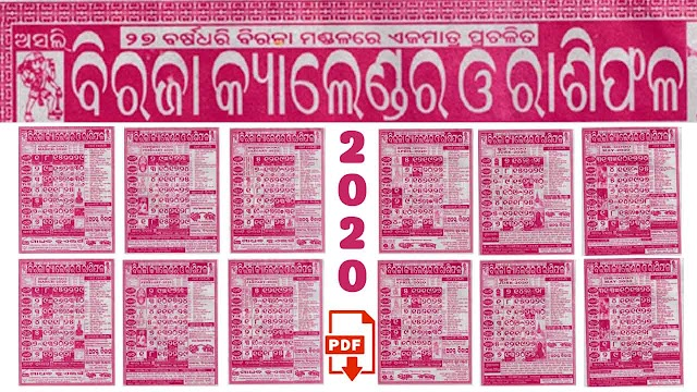 [PDF] Download Official Odia Biraja Calendar 2020 (All Month High Quality) Panjika