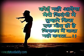 love,status,hindi,image