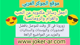 اجمل رسائل مكتوبه عن الحب والغرام والرومانسية 2019 - الجوكر العربي