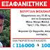 Νεκρό 7χρονο εξαφανισμένο αγόρι στον Σκαραμαγκά