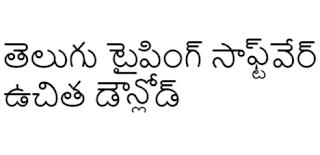 Telugu Typing Software free download