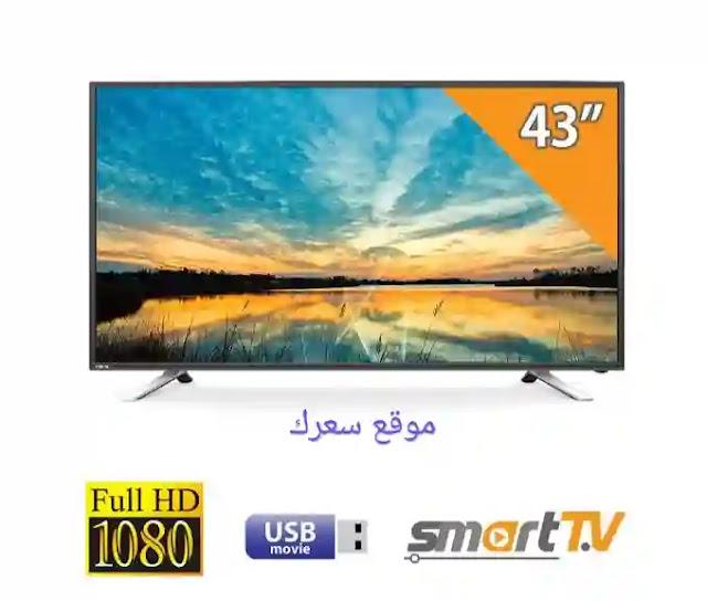 سعر شاشة توشيبا 43 بوصة سمارت 4k في مصر 2021 بالمميزات والعيوب وآراء المستخدمين السابقين