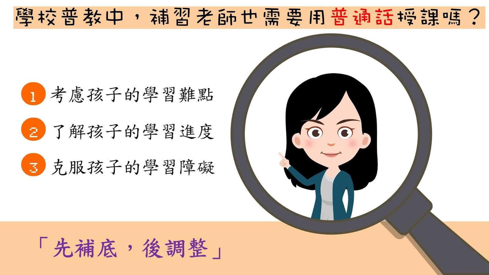 孩子學校用普通話作授課語言,補習老師也需要用普通話授課嗎?|家長心語|尤莉姐姐的反轉學堂
