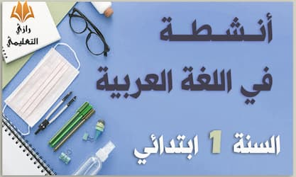 أنشطة في اللغة العربية للسنة الأولى ابتدائي 2020 / 2021