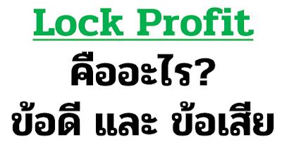 Lock Profit คืออะไร