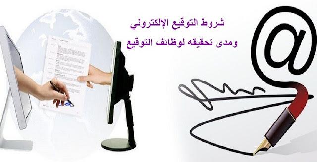 شروط التوقيع الإلكتروني ومدى تحقيقه لوظائف التوقيع